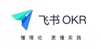 还在说只有互联网企业能用OKR管理?飞书OKR带来强劲助力