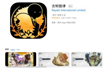 苹果App Store音乐游戏《古树旋律》再次限免 数万人评分4.9分