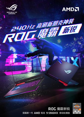 ROG魔霸新锐2021游戏本上市:高端锐龙游戏本标配 7nm工艺Zen3架构