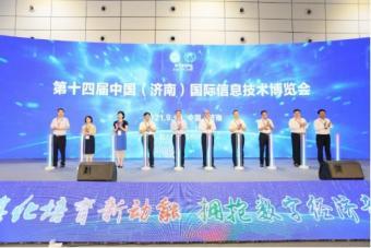 直击第十四届中国·济南信博会   着力数据安全治理 护航数字经济发展