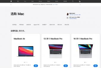 Macbook Pro以旧换新评估4200元回收抵扣为0元 是否成立换购合同关系