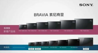 索尼 BRAVIA BU30J 系列商用显示器开售:9月开售 搭载X1旗舰级芯片