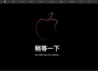 iPhone 13/Pro、新硬件或将到来 苹果官网Apple Store在线商店开始维护