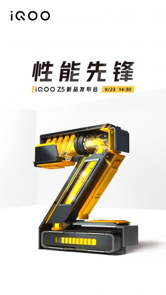 iQOO Z5官宣9月23日发布,或采用与 iQOO Z3相同120Hz高刷屏
