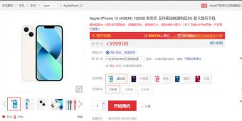 iPhone 13系列京东预约人数近70万 128GB版本售价5999元