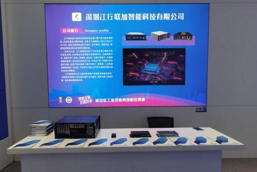 江行智能受邀参加深圳宝安工业互联网创新成果展 视频分析一体机亮相