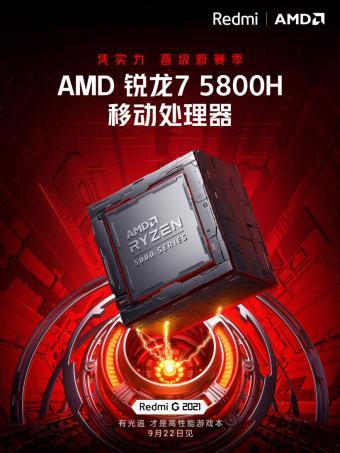Redmi G 2021游戏本预热:最高支持144Hz刷新率 五屏同时显示