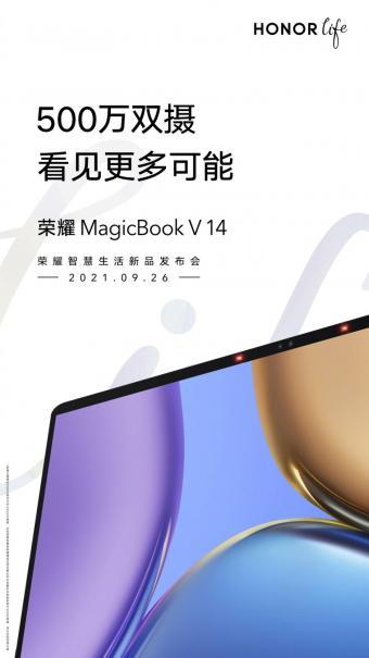 荣耀MagicBook V 14搭载500万双摄 大概率支持Windows Hello