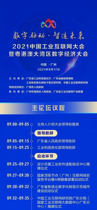 2021中国工业互联网大会暨粤港澳大湾区数字经济大会主论坛议程最新发布!