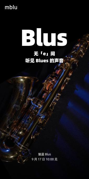 """魅蓝回归后首款新品定名为""""魅蓝 Blus"""" 暗示真无线耳机佩戴体验"""