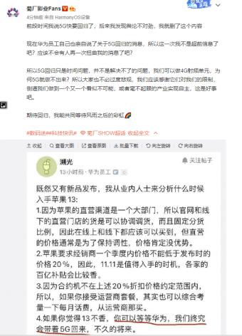 消息称华为手机将回归5G,nova9系列9月23日上市