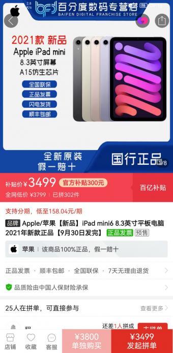 iPad mini 6、iPad 9拼多多补贴下午2点开启 到手价2299元起