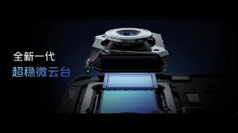 地平线防抖堪比运动相机 vivo X70系列明日开售