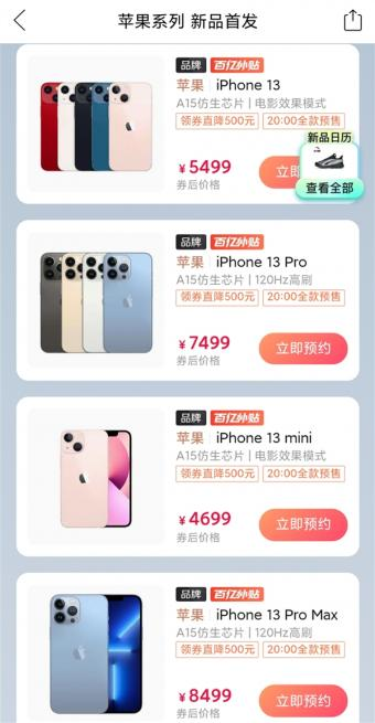 iPhone 13拼多多全系首发直降500元 标准版5499元起每人限购一台