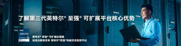新至强开创新大陆 HPE探索新世界下的数字化转型
