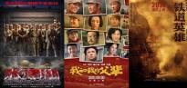 蓝胖子影视基金:国庆档新片预售总票房突破1500万 《长津湖》或是最后的赢家