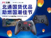 北通宙斯游戏手柄被CCTV国货优品直播带货 节日双重活动开启