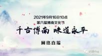 """随主播一起""""云打卡""""第六届云南大理永平博南文化节"""