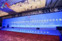 2021中国工业互联网大会暨粤港澳大湾区数字经济大会在广州举行