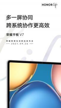 荣耀平板V7将于9月26日发布 配置、设计感、售价上都有所下降