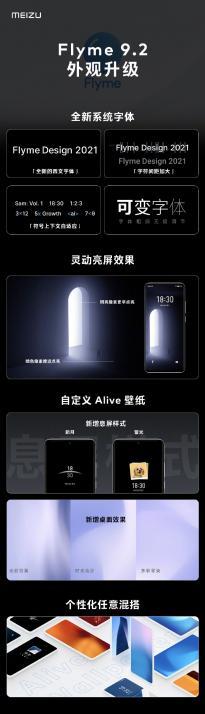 魅族 Flyme 9.2发布:带来省心清理功能 魅族18s系列首发搭载