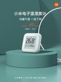 小米电子温湿度计开启众筹:内置瑞士Sensirion 内嵌磁铁