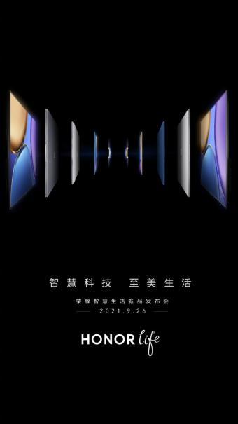 荣耀智慧屏 X2官宣9月26日发布 还有荣耀MagicBook V 14等