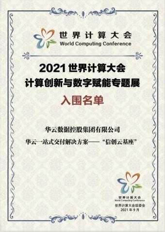 """华云数据""""信创云基座""""亮相2021世界计算大会!"""