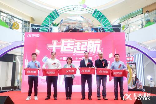 讯飞AI黑科技亮相北京上海等五城 拉近消费者距离