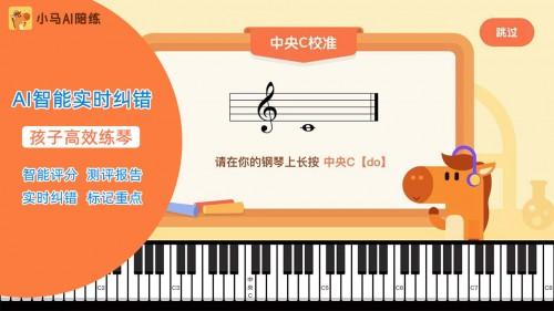 小马AI陪练,让在线音乐教育更加高效便捷
