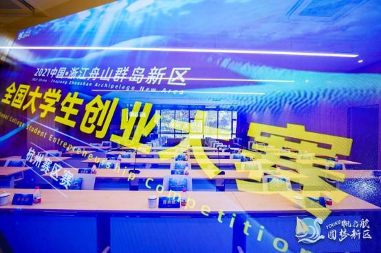 2021年中国•浙江舟山群岛新区全国大学生创业大赛杭州赛区赛顺利举行