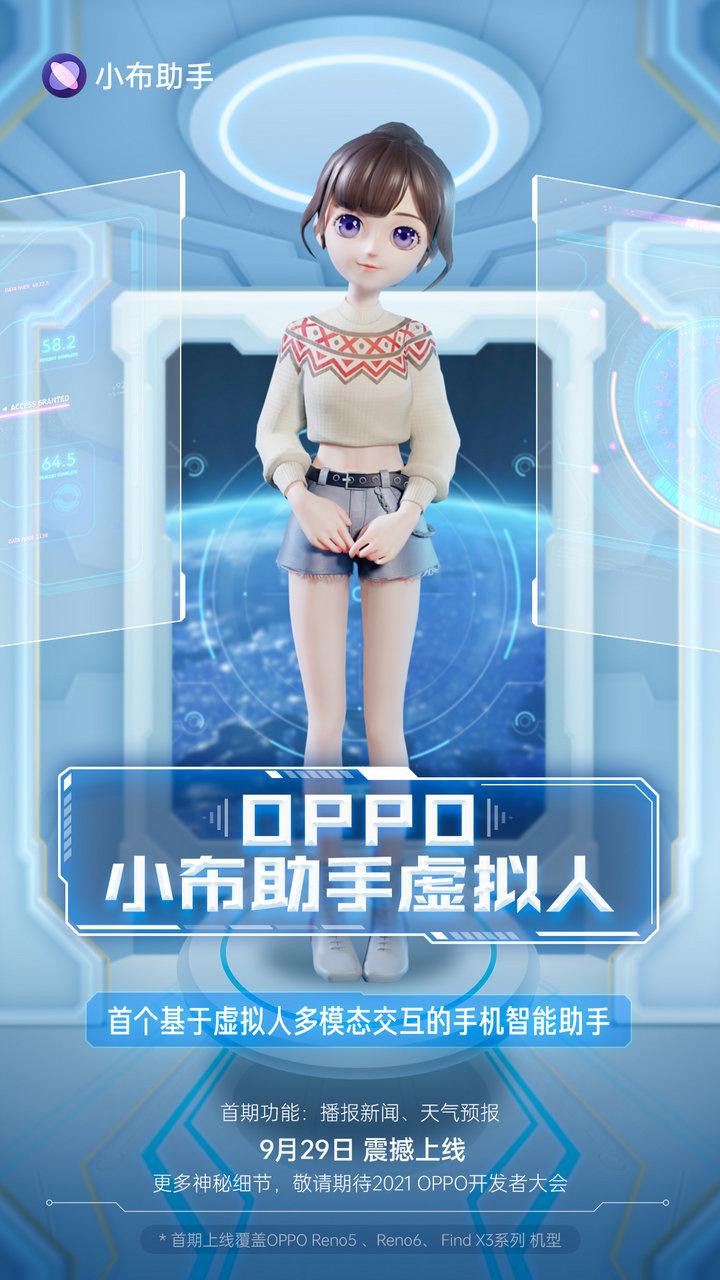 "OPPO小布助手明日上线""虚拟人"" ,ColorOS 12上线数字虚拟形象Omoji"