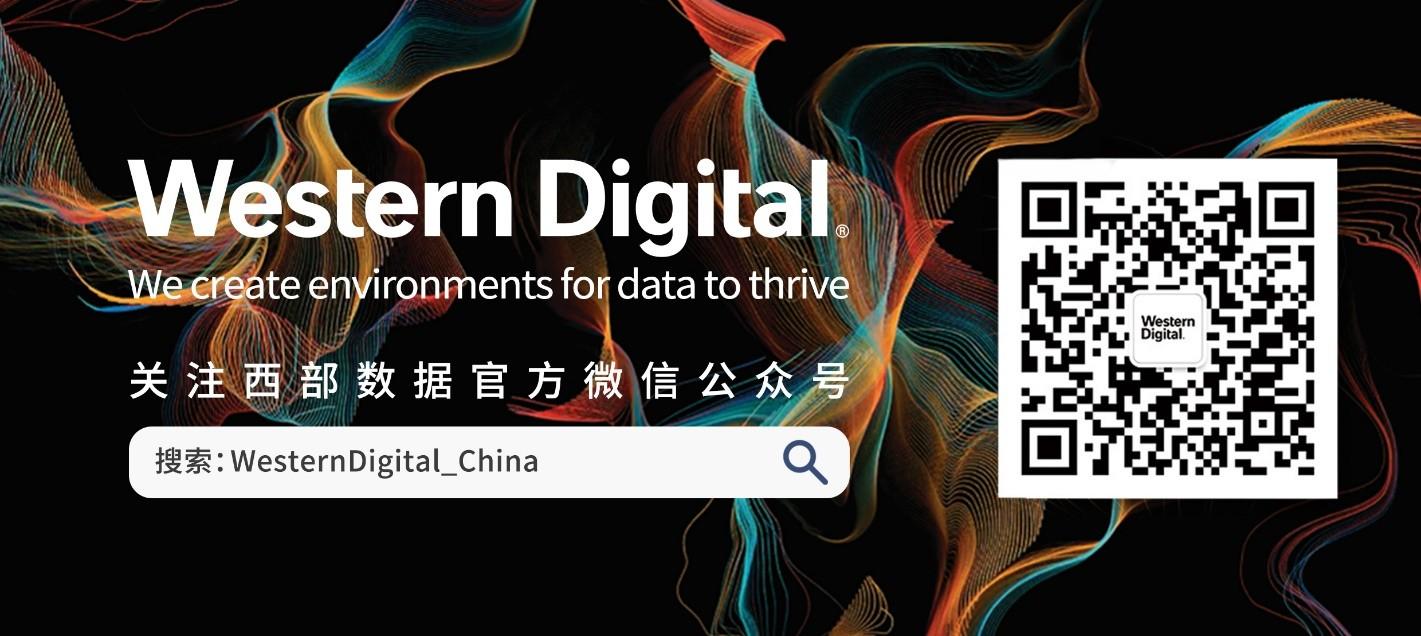 西部数据入选世界经济论坛全球灯塔工厂网络