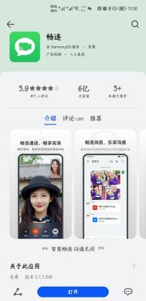 华为畅连App获2.1.1.326 版本更新 畅连空间功能跟朋友圈类似