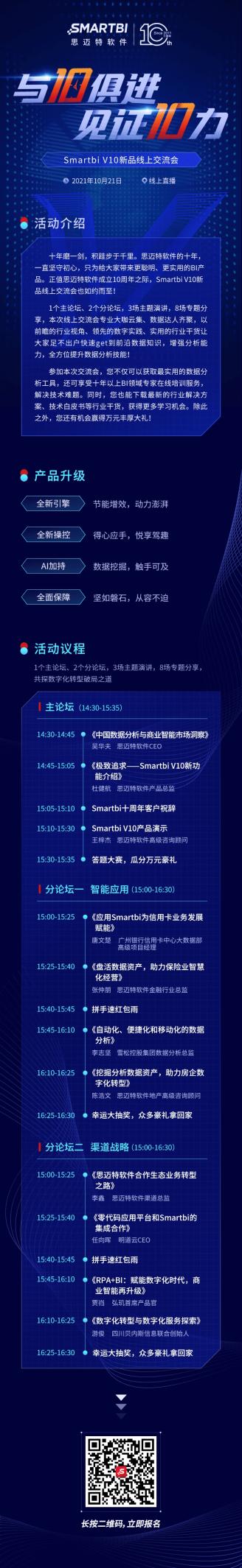 来了!10月21日,Smartbi V10新品线上交流会,诚邀您的参与!