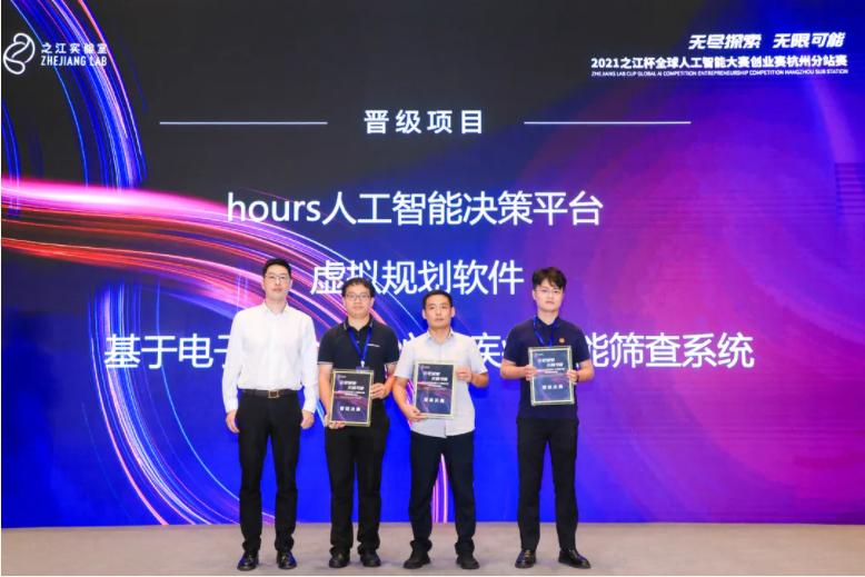 2021之江杯创业赛首场路演成功举办 人工智能大赛火热开展中
