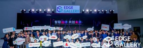 九州云遇上EdgeGallery社区技术嘉年华,精彩纷呈