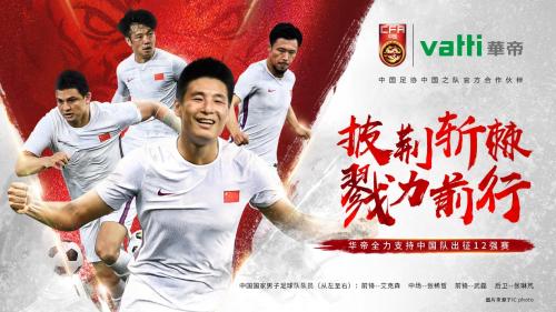 中国队VS越南,#中国队进球 华帝返现款#,期待国足首胜