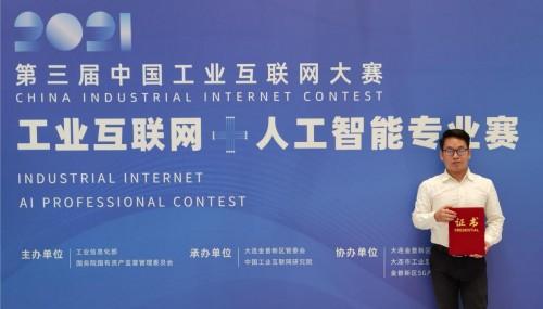 """江行智能获全国""""工业互联网+人工智能""""专业大赛优秀奖"""