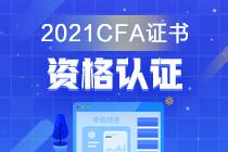 中华会计网校提醒:金融证书那么多,为何偏偏独宠CFA?