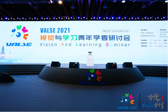 一微半导体亮相VALSE 2021杭州研讨会