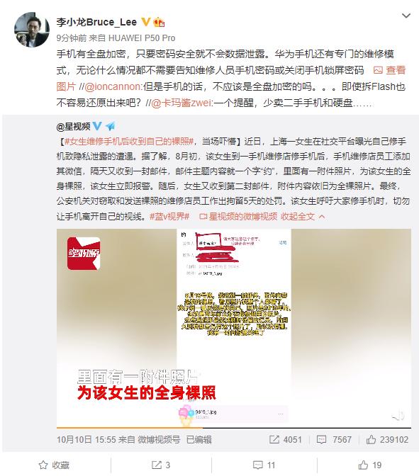 华为李小龙谈手机维修被泄密:维修模式不需要手机密码