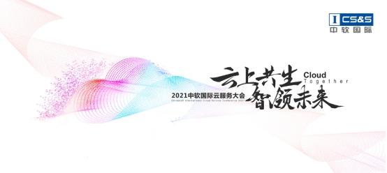 云上共生 智领未来 2021中软国际云服务大会即将高能开启!