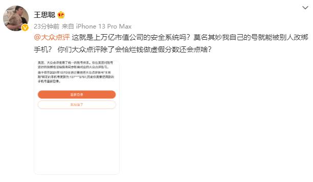 王思聪怼大众点评:称安全系统不行 绑定手机号更新要用新号重登