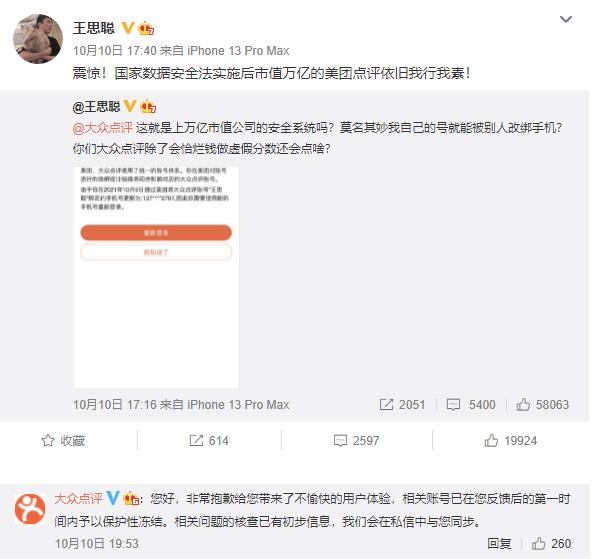 大众点评回应王思聪美团账号被他人改绑手机号 网友反馈手机号和生日可找回账户
