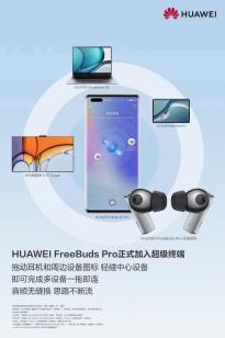 华为FreeBuds Pro加入鸿蒙系统超级终端 音频无缝衔接