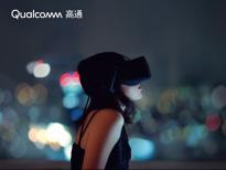 高通5G+XR融合创新思路,开启了全新的移动智能沉浸式体验时代