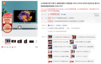 小米电视大师82英寸至尊纪念版直降3万元 最高支持8K 60Hz画质输入