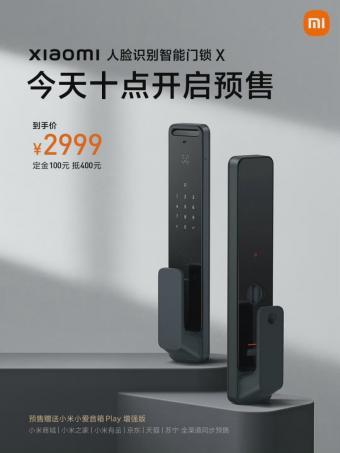 小米人脸识别智能门锁 X首发2999元 预售送小爱音箱Play增强版