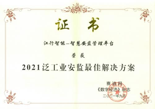 """江行智能""""智慧安监管理平台""""获评2021泛工业安监最佳解决方案"""